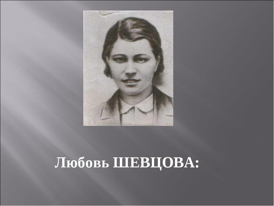 Любовь ШЕВЦОВА: