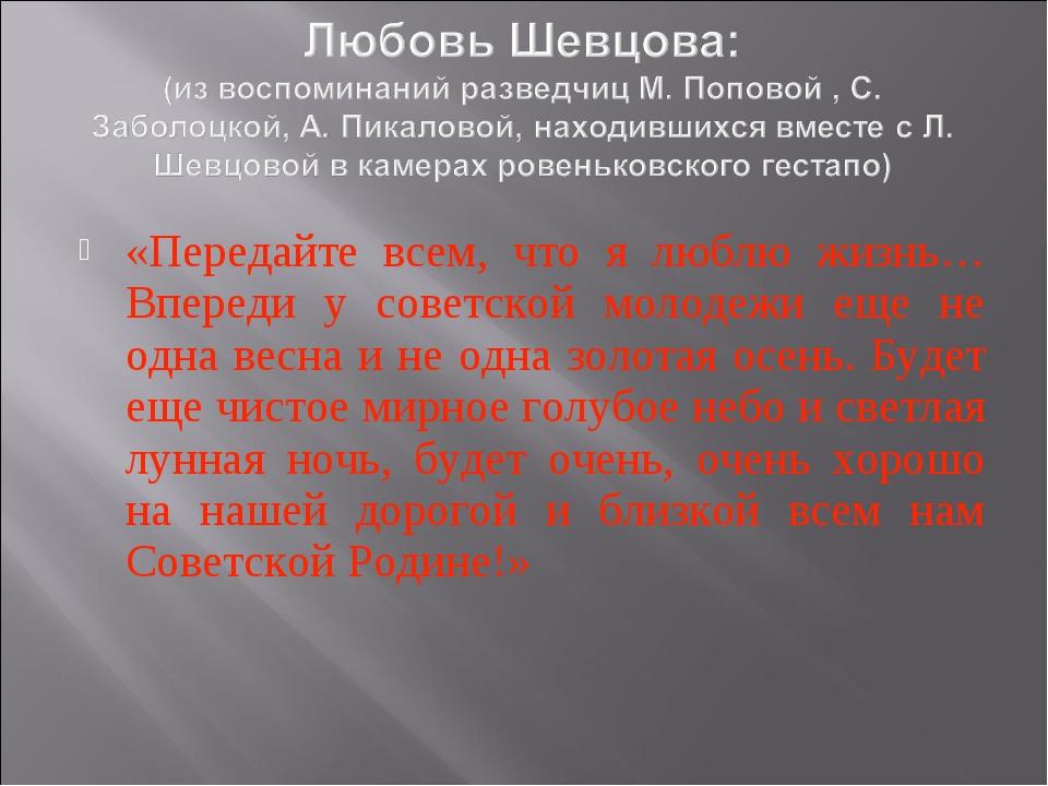 «Передайте всем, что я люблю жизнь… Впереди у советской молодежи еще не одна...