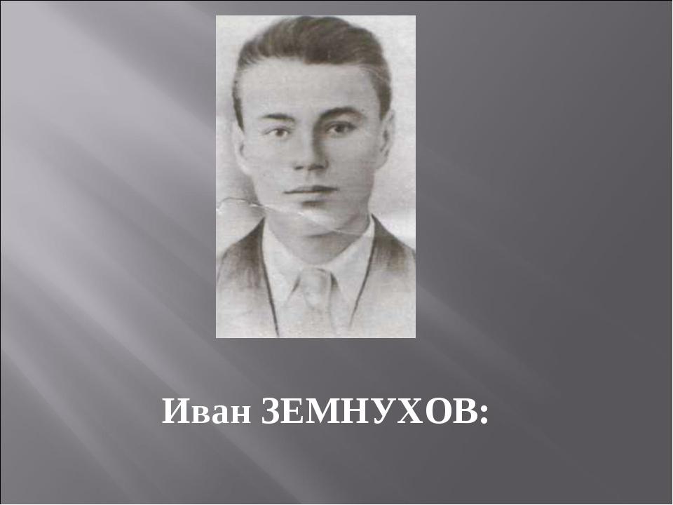 Иван ЗЕМНУХОВ:
