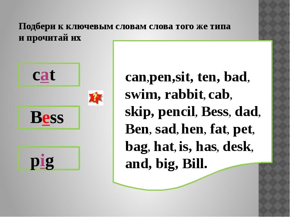 Составь слова и прочитай их. n, a, c a, t, c n, e, t, m, w, i, s I, n, p, c,...