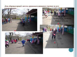 День здоровья прошёл весело, принимали активное участие во всех соревновани
