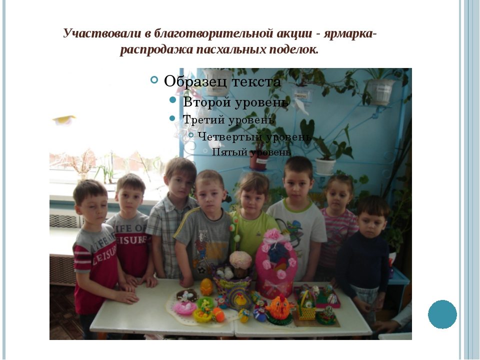 Участвовали в благотворительной акции - ярмарка-распродажа пасхальных поделок.