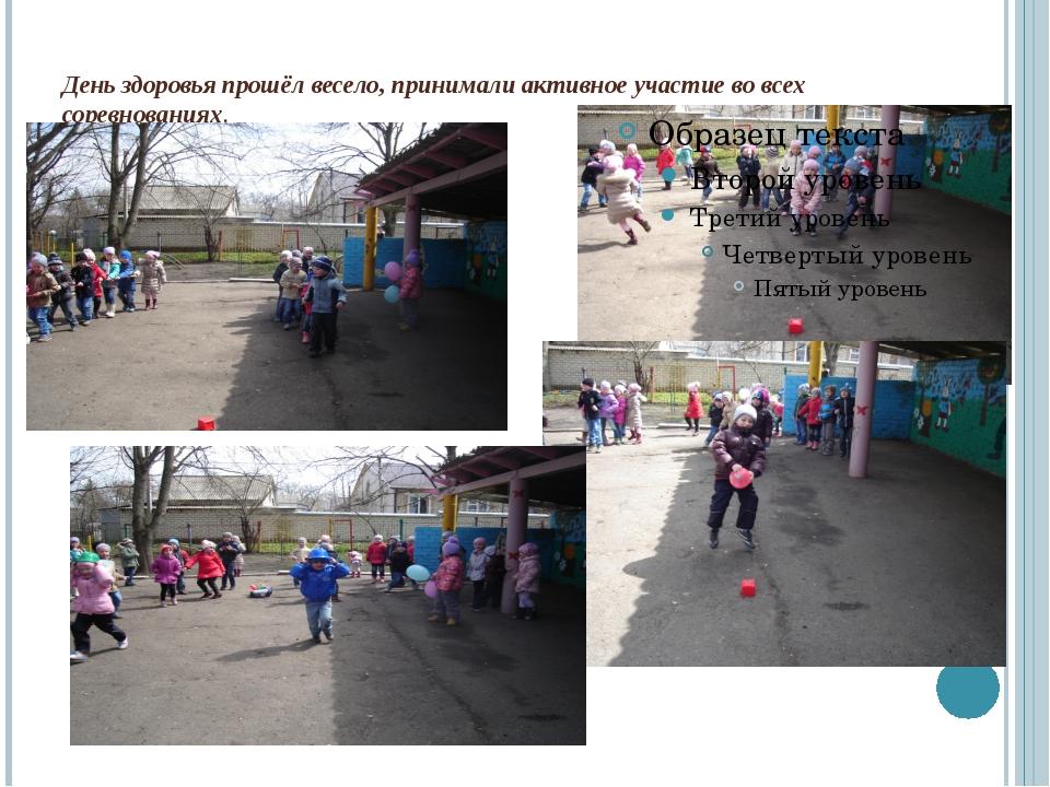 День здоровья прошёл весело, принимали активное участие во всех соревновани...