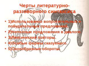 Черты литературно-разговорного синтаксиса 1)Использование вопросительных и по