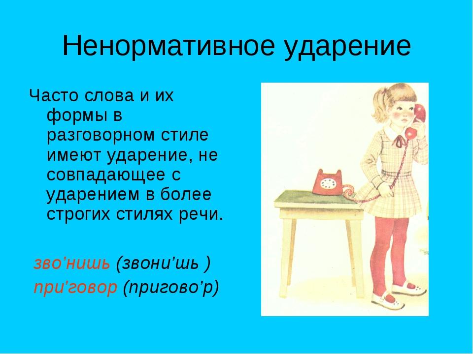 Ненормативное ударение Часто слова и их формы в разговорном стиле имеют ударе...