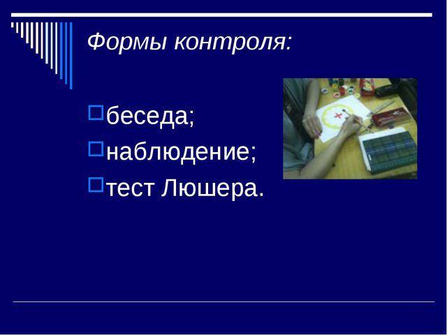 Формы контроля: беседа; наблюдение; тест Люшера.