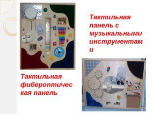 Тактильная панель с музыкальными инструментами Тактильная фибероптическая пан