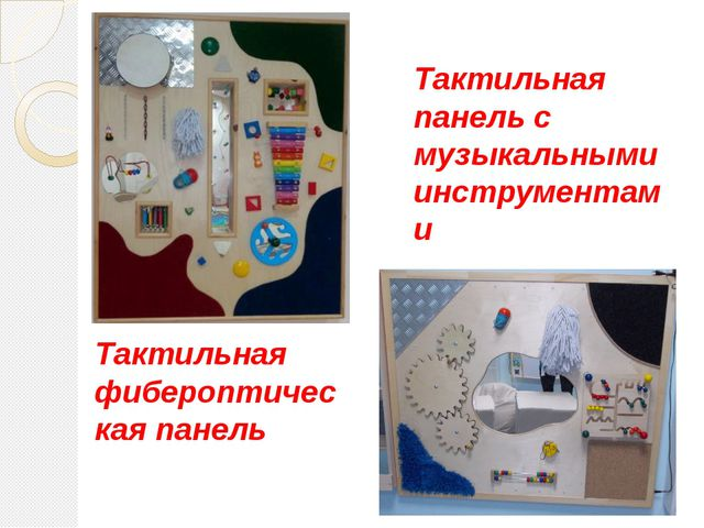 Тактильная панель с музыкальными инструментами Тактильная фибероптическая пан...