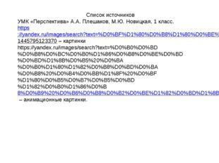 Список источников УМК «Перспектива» А.А. Плешаков, М.Ю. Новицкая, 1 класс. ht