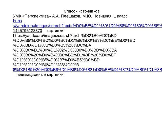 Список источников УМК «Перспектива» А.А. Плешаков, М.Ю. Новицкая, 1 класс. ht...