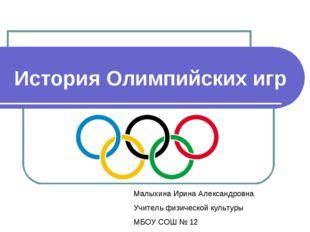 История Олимпийских игр Малыхина Ирина Александровна Учитель физической культ