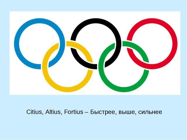 Citius, Altius, Fortius – Быстрее, выше, сильнее
