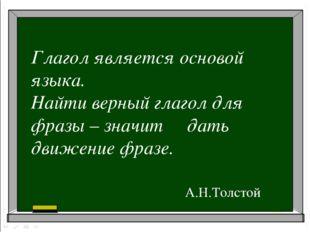 Глагол является основой языка. Найти верный глагол для фразы – значит дать дв
