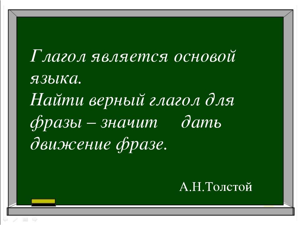 Глагол является основой языка. Найти верный глагол для фразы – значит дать дв...