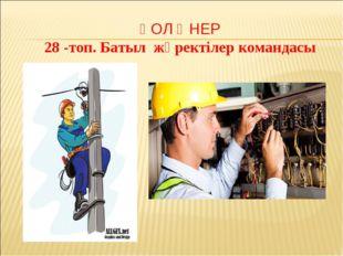 ҚОЛ ӨНЕР 28 -топ. Батыл жүректілер командасы
