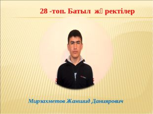 28 -топ. Батыл жүректілер Мирзахметов Жамшид Даниярович