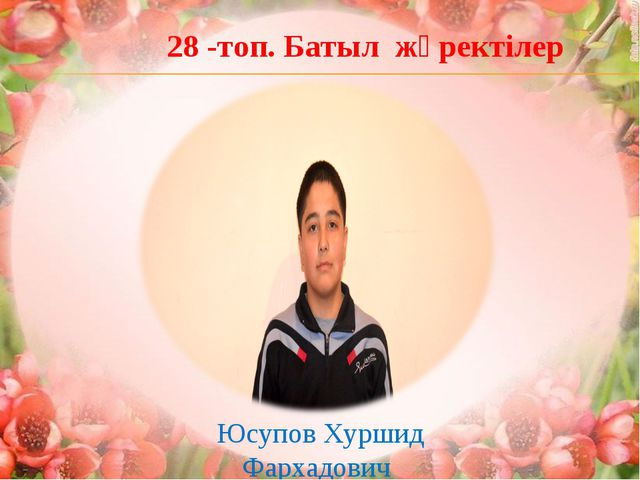 28 -топ. Батыл жүректілер Юсупов Хуршид Фархадович