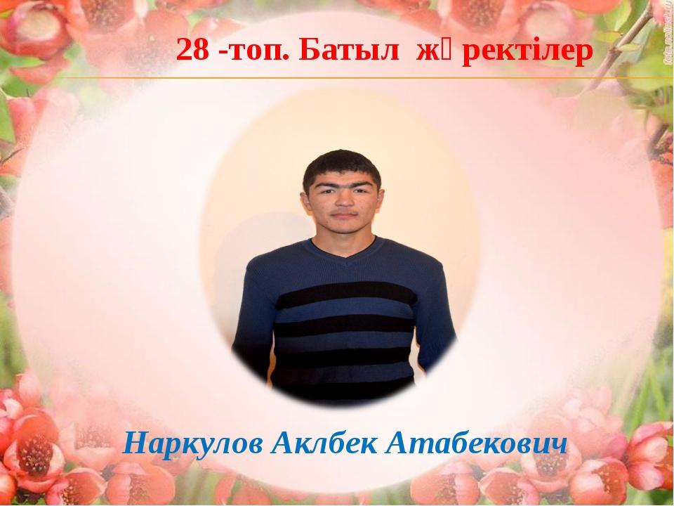 28 -топ. Батыл жүректілер Наркулов Аклбек Атабекович