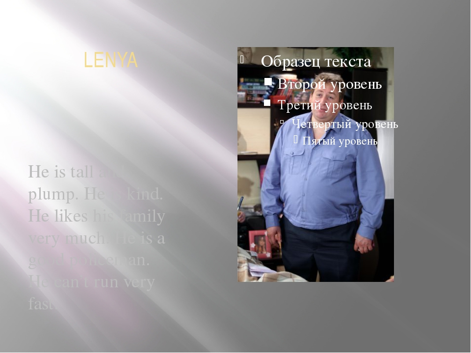 LENYA He is tall and plump. He is kind. He likes his family very much. He is...