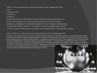 Орбиты, на которых размещаются спутниковые ретрансляторы, подразделяют на три