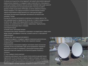 Особенностью большинства систем подвижной спутниковой связи является маленьки