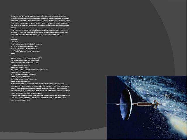 Выбор частоты для передачи данных от земной станции к спутнику и от спутника...