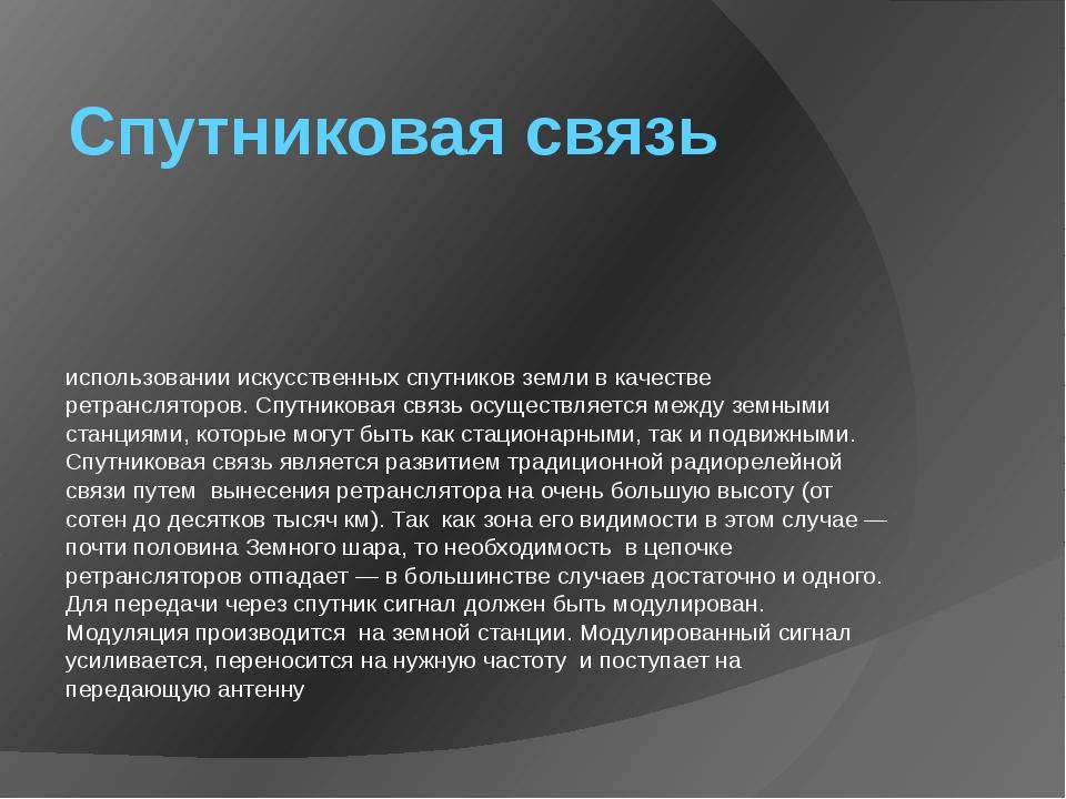 Спутниковая связь Спу́тниковая свя́зь — один из видов радиосвязи, основанный...