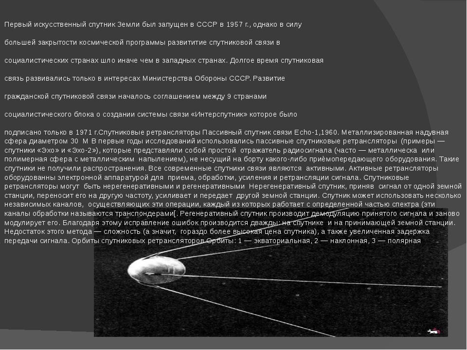 Первый искусственный спутник Земли был запущен в СССР в 1957 г., однако в сил...