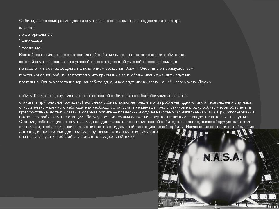 Орбиты, на которых размещаются спутниковые ретрансляторы, подразделяют на три...