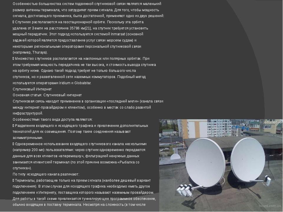 Особенностью большинства систем подвижной спутниковой связи является маленьки...