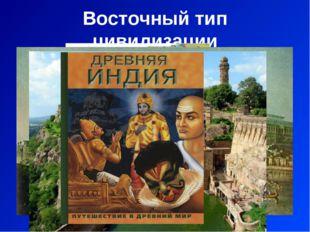 Восточный тип цивилизации Традиционализм Слабое разнообразие форм человеческо