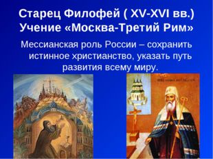 Старец Филофей ( XV-XVI вв.) Учение «Москва-Третий Рим» Мессианская роль Росс