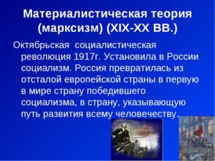 Материалистическая теория (марксизм) (XIX-XX ВВ.) Октябрьская социалистическа