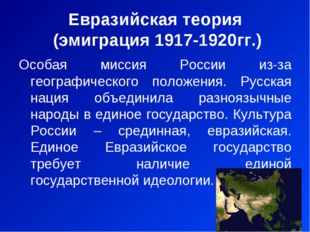 Евразийская теория (эмиграция 1917-1920гг.) Особая миссия России из-за геогра