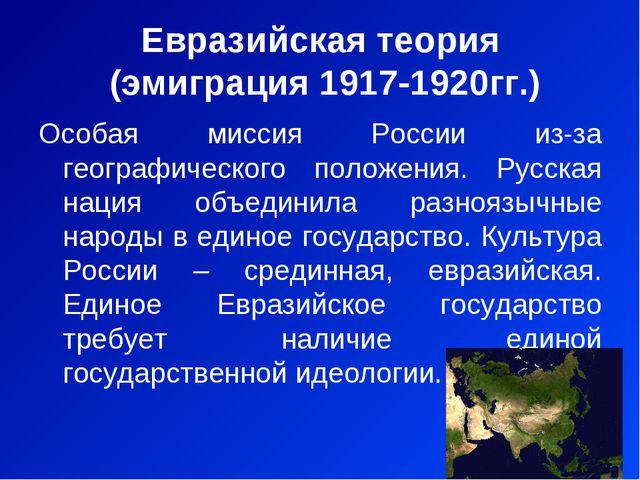 Евразийская теория (эмиграция 1917-1920гг.) Особая миссия России из-за геогра...