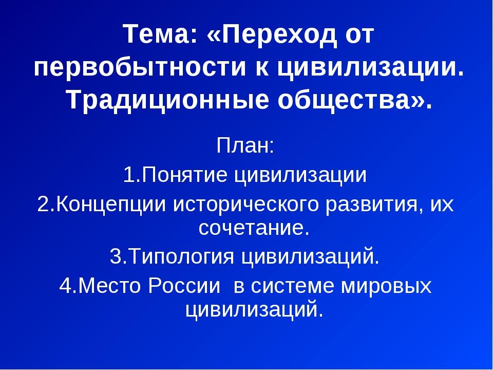 Тема: «Переход от первобытности к цивилизации. Традиционные общества». План:...