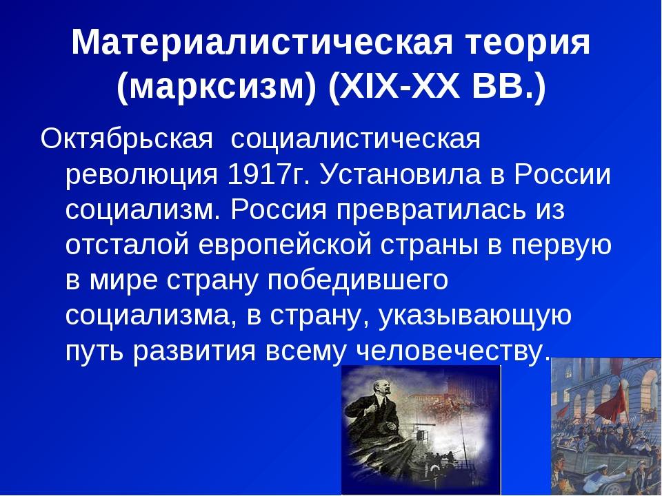 Материалистическая теория (марксизм) (XIX-XX ВВ.) Октябрьская социалистическа...