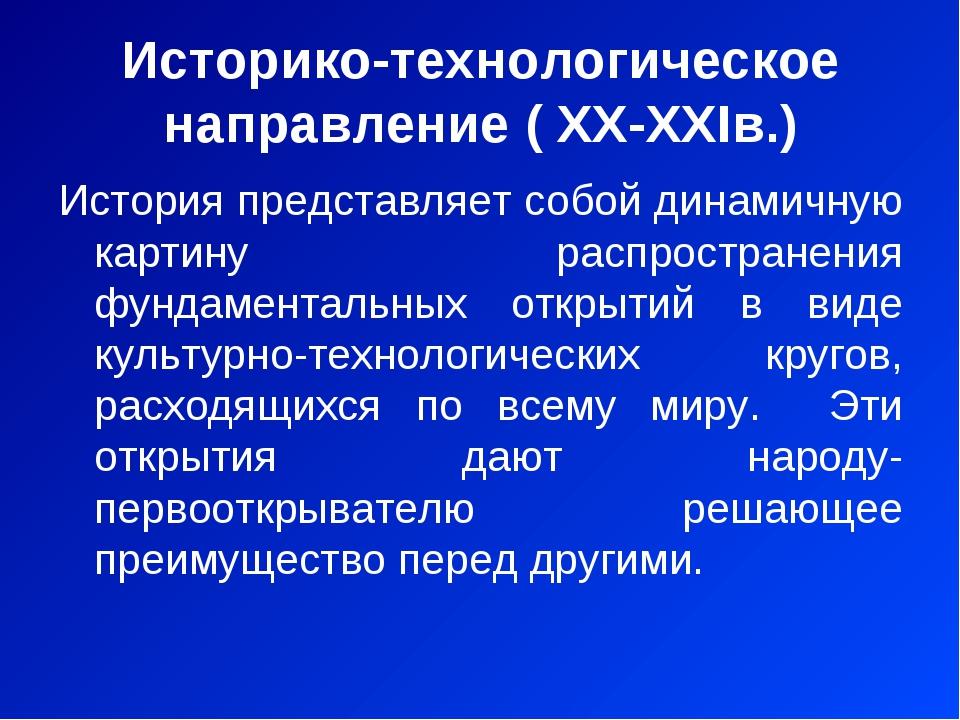 Историко-технологическое направление ( XX-XXIв.) История представляет собой д...
