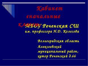 МБОУ Реченская СШ им. профессора Н.Д. Колесова Волгоградская область Алексеев