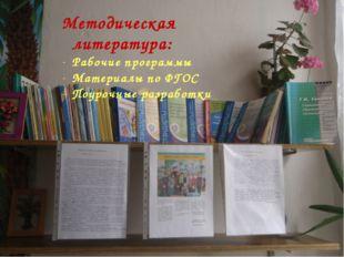 Методическая литература: Рабочие программы Материалы по ФГОС Поурочные разраб