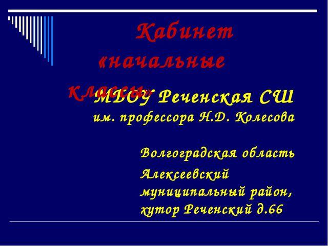 МБОУ Реченская СШ им. профессора Н.Д. Колесова Волгоградская область Алексеев...