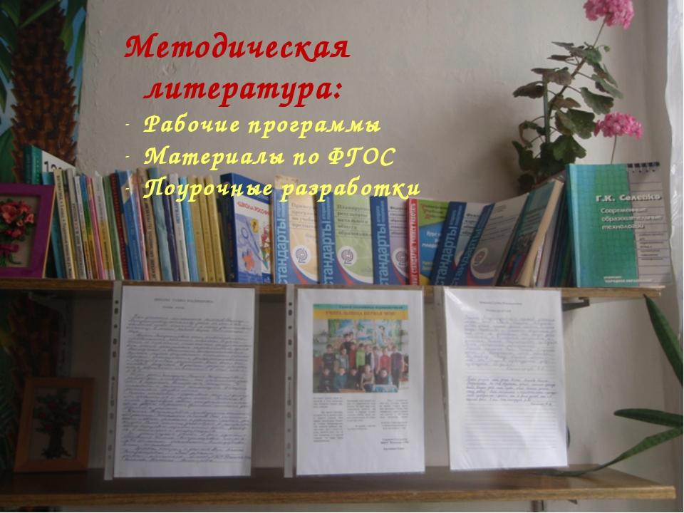 Методическая литература: Рабочие программы Материалы по ФГОС Поурочные разраб...