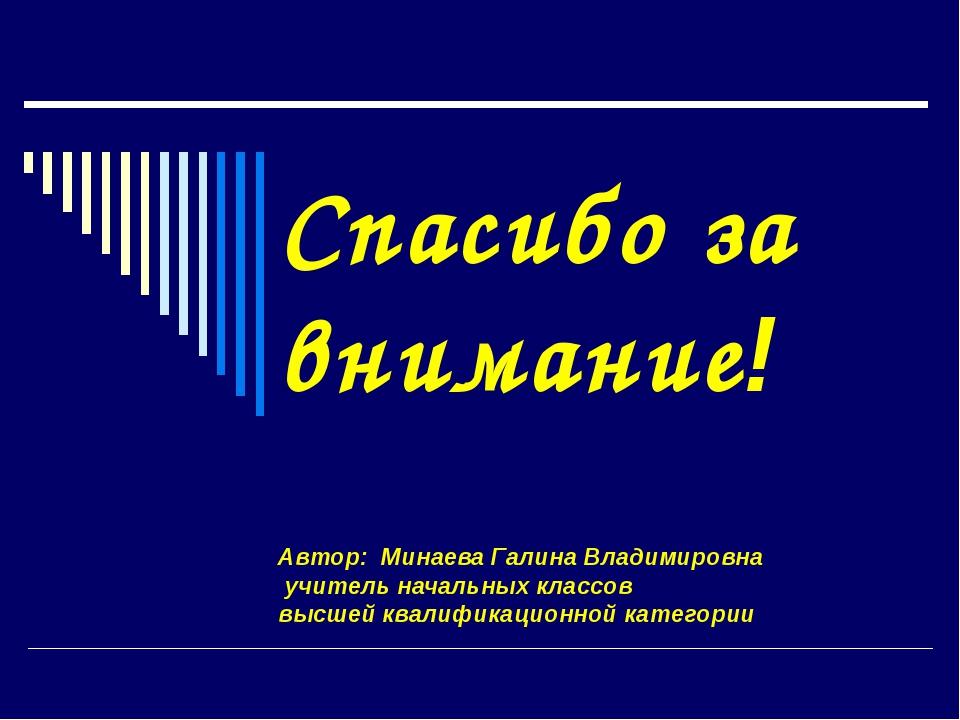 Спасибо за внимание! Автор: Минаева Галина Владимировна учитель начальных кла...