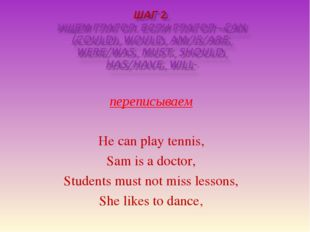 переписываем He can play tennis, Sam is a doctor, Students must not miss less