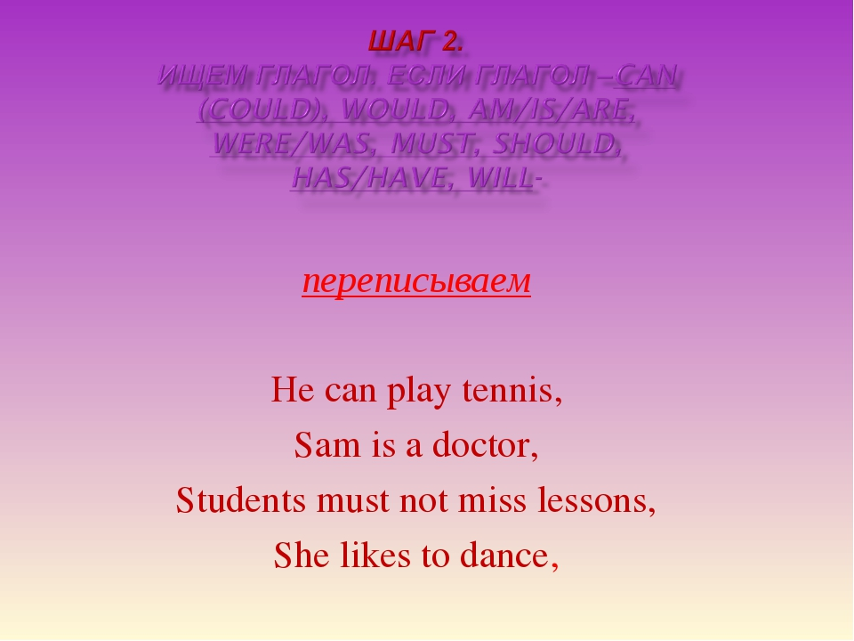 переписываем He can play tennis, Sam is a doctor, Students must not miss less...
