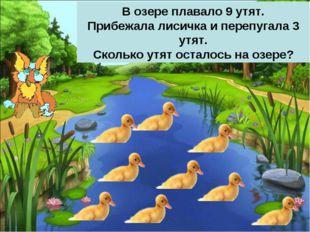 В озере плавало 9 утят. Прибежала лисичка и перепугала 3 утят. Сколько утят о