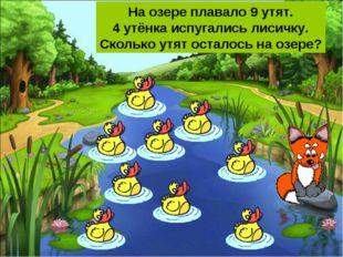 На озере плавало 9 утят. 4 утёнка испугались лисичку. Сколько утят осталось н
