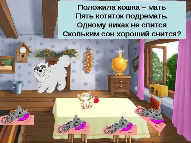 Положила кошка – мать Пять котяток подремать. Одному никак не спится Скольким...
