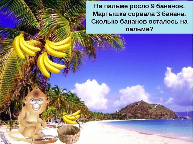 На пальме росло 9 бананов. Мартышка сорвала 3 банана. Сколько бананов осталос...
