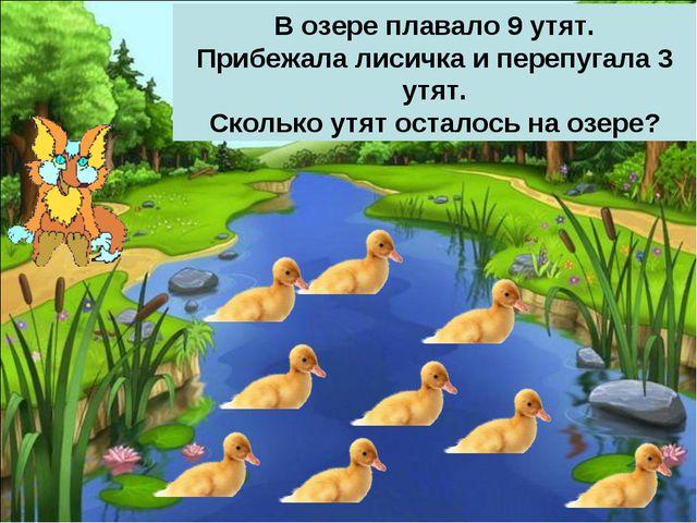 В озере плавало 9 утят. Прибежала лисичка и перепугала 3 утят. Сколько утят о...